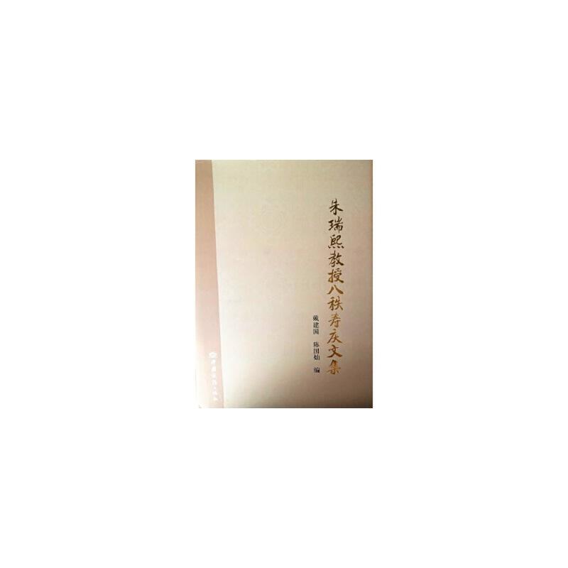 【全新正版】朱瑞熙教授八秩寿庆文集 戴建国 陈国灿,紫金港出品 9787510320743 中国商务出版社
