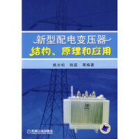 新型配电变压器结构、原理和应用姚志松9787111204343机械工业出版社