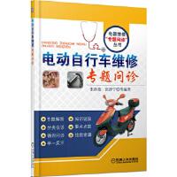 电动自行车维修专题问诊 张新德 9787111472773 机械工业出版社