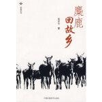 【新书店正版】麋鹿回故乡戴居华中国环境科学出版社9787802096530