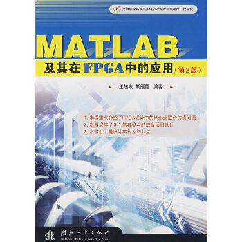 MATLAB及其在FPGA中的应用(第2版含光盘)