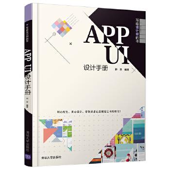 APP UI设计手册 写给设计师的书,17个设计领域+海量优质作品赏析+高质美图+超详细案例剖析,奉献视觉艺术的盛宴,实现设计的宏图远景!