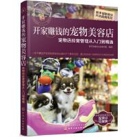 新手创新创业开店指南系列--开家赚钱的宠物美容店――宠物店经营管理从入门到精通