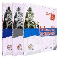 正版现货 走遍德国C1 全套3本 学生用书+练习手册+教师手册 中级2 基础德语综合教程 红色