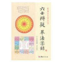 六壬辨疑毕法案�h//华龄出版 + 中国传统文化经典临摹字帖