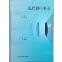 现代眼科手册(第3版)