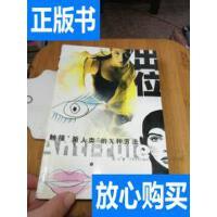 [二手旧书9成新]出位:触摸新人类的X种方法 /瘦马 江苏文艺出版社