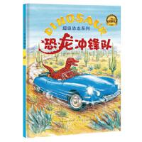 【正版全新直发】超级恐龙系列:恐龙冲锋队 [英] 潘妮・黛尔,华星 9787537671798 河北少年儿童出版社