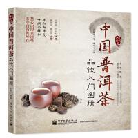 【全新直发】中国普洱茶品饮入门图册 陈龙 9787121252723 电子工业出版社