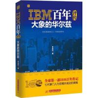【新书店正版】IBM百年评传:大象的华尔兹李连利9787560971735华中科技大学出版社