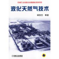 液化天然气技术 顾安忠 9787111130406 机械工业出版社
