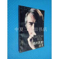 [二手旧书9成新]格利高里.派克 /【美】托尼.托马斯 中国电影出版