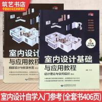 室内设计基础与应用教程 两本一套 自学入门指南 室内设计基本理论书籍