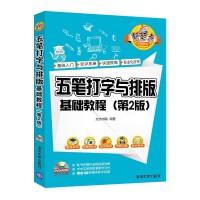 五笔打字与排版基础教程(第2版)