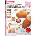 美味诀窍一目了然――面包制作基础