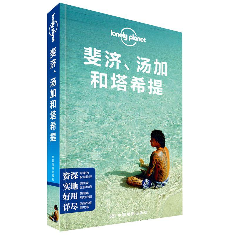 LP斐济、汤加和塔希提-Lonely Planet旅行指南系列-斐济、汤加和塔希提