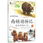 西顿动物记1:孤熊华普的一生(朗读版)