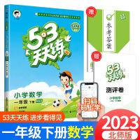 53天天练一年级下册数学北师版2021新版小学生同步练习册五三天天练小儿郎5.3北师大