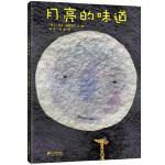 月亮的味道新版 21世纪出版社 日本绘本大奖图书0-2-3-4-5-6-8周岁麦克米伦 婴幼儿童亲子情商早教启蒙故事阅
