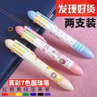 真彩多色圆珠笔可爱七彩圆珠笔创意学生用按动彩色原子笔办公文具