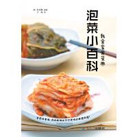 韩食家常菜典―泡菜小百科