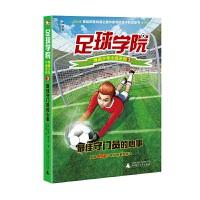 足球学院绿茵少年小说系列 3 最佳守门员的心事