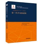 """""""十二五""""国家重点出版物出版规划项目:中国战略性新兴产业:新材料(第三代半导体材料)"""