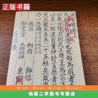 【二手9成新】泰和嘉成2014迎春书画古籍拍卖图录