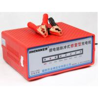 家用汽车电瓶充电器蓄电池充电器充电机12v24V充电器