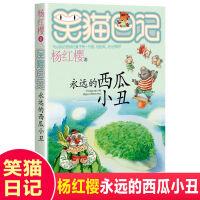 永远的西瓜小丑 笑猫日记系列童话的杨红樱书单本三四五年级课外书畅销儿童故事书文学9-12岁 小学生课外阅读书籍4-6年
