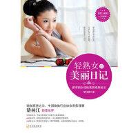 【正版直发】轻熟女的美丽日记 荣格格 9787548410263 哈尔滨出版社