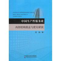 【正版全新直发】中国生产性服务业内部结构效应与优化研究 段炼 9787509570210 中国财政经济出版社一