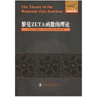【正版当天发】黎曼ZETA函数理论:英文 [英]E.C.蒂奇玛什 9787560366340 哈尔滨工业大学出版社