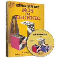 巴斯蒂安钢琴教程(5)(共5册)(附DVD一张)(原版引进)