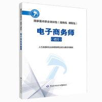 电子商务师 国家基本职业培训包 人力资源和社会保障部职业能力建设司 9787516733127 中国劳动社会保障出版社