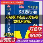 学生实用英汉双解大词典 缩印版 英语词典字典 工具书 第2版 开心辞书