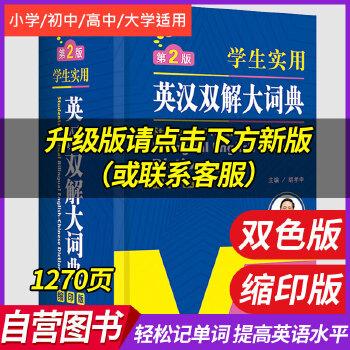 学生实用英汉双解大词典 缩印版 英语词典字典 工具书 第2版 开心辞书 收词近18000条,包括《英语课程标准》所规定的全部词汇和四、六级常用词汇,其中初中新课标词汇、高中新课标词汇分別标注,并作详解。 英汉双语释义,准确精当,同时附相关语法标注,简明易懂。