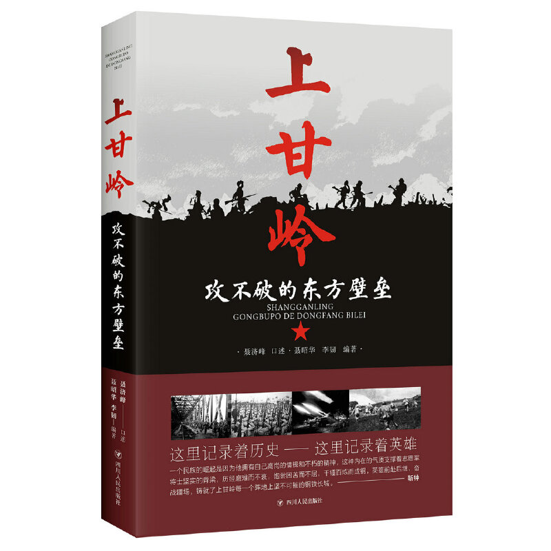 上甘岭:攻不破的东方壁垒 这里记录着历史,这里记录着英雄。——上甘岭战役全景录