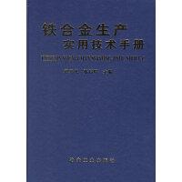 铁合金生产实用技术手册