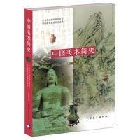 中国美术简史(新修订本) 中央美术学院美术史系中国美术史教研室著 9787500646501 中国青年出版社[爱知图书