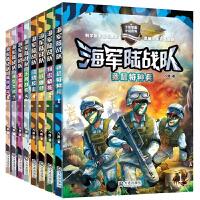 全套8册 海军陆战队 我是特种兵 狙击精英 钢铁雄狮 课外书三四五年级男孩 青少年军事小说八路著的书 儿童文学书籍9-12岁畅销书籍