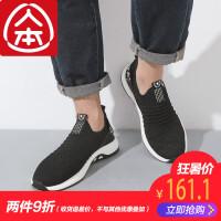 人本男鞋2019夏季新款低帮韩版乐福鞋潮流一脚蹬套脚运动休闲鞋子