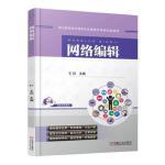 网络编辑 王欣 9787111545569 机械工业出版社