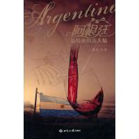 【正版二手书旧书9成新左右】阿根廷――葡萄酒的新大陆9787501239986