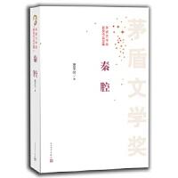 【新书店正版】秦腔贾平凹人民文学出版社9787020096947
