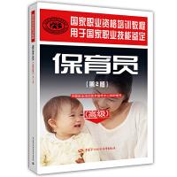 保育员―国家职业资格培训教程―(第2版)(高级)