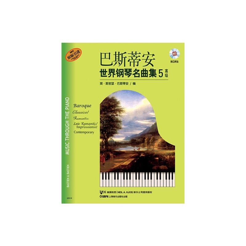 巴斯蒂安世界钢琴名曲集(5)高级 附CD两张(原版引进)