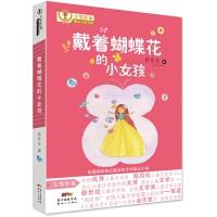 大奖作家励志小说书系:戴着蝴蝶花的小女孩
