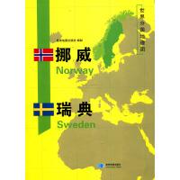 挪威瑞典/世界分国地理图 博库网