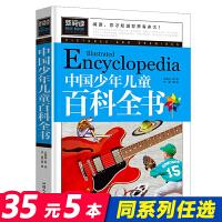 包邮满减 中国少年儿童百科全书 彩图版 小学生3-6年级课外阅读